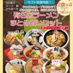 実質35%OFF ラーメン お取り寄せ 北海道 グルメ 生麺 味噌 醤油 送料無料 有名店ラーメンまとめ買いセット10食(2食x4種類+2食オマケ)
