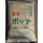 【玉三ポッテ】マッシュポテト 10kg