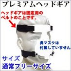 送料無料 CPAP(シーパップ) フィリップス プレミアムヘッドギア(1033678)通常フリーサイズ ヘッドギアのみ・鼻マスクは付属しません〔F〕