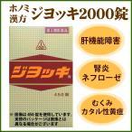 ジヨッキ錠 2000錠《第3類医薬品》 ジョッキ〔ホノミ剤盛堂薬品〕