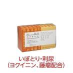 送料無料 コイクシン 60包 いぼとり 利尿 ヨクイニン配合 漢方薬 生薬 漢方製剤 《第2類医薬品》〔ホノミ剤盛堂薬品〕 即納