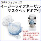 送料無料 CPAP(シーパップ) フィリップス イージーライフ ネーザルマスクヘッドギア付 S/M/MW/L(1050041)〔F〕の画像
