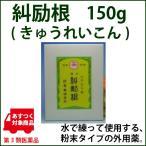 第3類医薬品 複方糾励根 150g