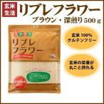リブレフラワー(ブラウン・深煎り) 500g 玄米粉 グルテンフリー ダイエット 加熱処理 遠赤焙煎〔NS〕