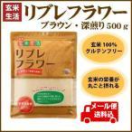 メール便送料込 ダイエット 玄米パウダー 米粉 グルテンフリー リブレフラワー(ブラウン・深煎り) 500g