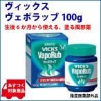 ヴィックス ヴェポラッブ 100g ぬる風邪薬 鼻づまり 鼻が通る かぜ 子供 ビックス ベポラップ 《指定医薬部外品》〔大正製薬〕 即納