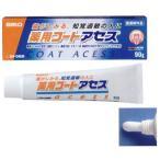 薬用コートアセス 90g(歯磨き粉) 知覚過敏 歯がしみる〔サトウ製薬〕