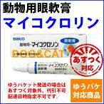 動物用 マイコクロリン 眼軟膏 3g(犬・猫・ペット用/結膜炎/角膜炎/抗生物質)〔サトウ製薬〕