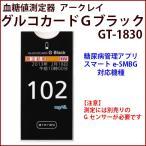 グルコカードGブラック GT-1830(本体のみ)〔血糖値関連〕