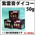 軟膏 ひび あかぎれ しもやけ 紫根 シコン 添加物不使用 漢方