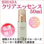 送料無料 ホワイトリリー BIHADA クリアエッセンス 50ml 美容液 美白 保湿 透明感 ハリ 弾力  ヨクイニン