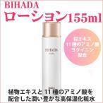 送料無料 ホワイトリリー BIHADA ローション 155ml 化粧水 美白 美肌 シミ ソバカス 紫外線 ハリ 弾力