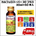 送料無料 カルフェロスーパー30プラス 30ml×50本入り  栄養補助 L-カルニチン コエンザイムQ10 必須アミノ酸 亜鉛 鉄〔bt〕