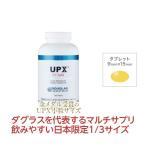 ダグラスラボラトリーズ UPX(10) 1/3 スプリット 360錠 原料は無農薬の自然素材 飲みやすい1/3サイズ ビタミンC〔200754-360〕