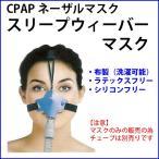 ����̵�� CPAP(�����ѥå�) �͡�����ޥ��� ����ץ������С��ޥ��� ���� ������ǽ ���ꥳ��ե ��ƥå����ե��F�͡�CPAP/MAGnet��