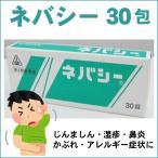 ネバシー 30錠 《第2類医薬品》〔ホノミ剤盛堂薬品〕 じんましん 湿疹 かゆみ 鼻炎