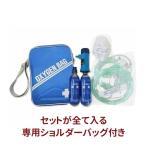 携帯酸素吸入器 活気ゲン2(残量表示機能なし・カートリッジ2本と携帯用バッグ付)小型 軽量 旅行 外出 緊急用 応急処置 医療機器〔F〕