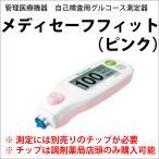 送料無料 血糖値測定器 テルモ メディセーフフィット(ピンク) 測定用チップは別売り 血糖測定 糖尿病 在宅介護 医療機器 日本製
