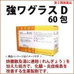 送料無料 強ワグラスD 60包 にきび おでき 化膿 炎症 漢方 排膿散及湯 はいのうさんきゅとう 《第2類医薬品》〔ホノミ剤盛堂薬品〕