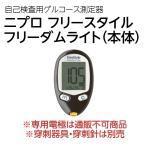 ニプロフリースタイルフリーダムライト(血糖値測定器本体のみ) 穿刺器具・針・測定用センサーは付属しません 送料無料 糖尿病 血糖値