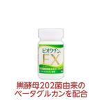 ベータグルカン 黒酵母菌由来 サプリ ビオクチンEX ボトル 30粒 即納