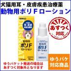動物用 ポリFローション 12ml ペット 犬 猫 外耳炎 アレルギー性 皮膚炎 湿疹〔サトウ製薬〕