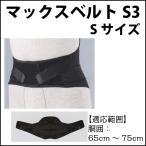 送料無料 シグマックス マックスベルトS3 サイズ:S 医療用サポーター ハードタイプ 長めの丈 固定力  腰用 腹部固定帯 腰痛 コルセット (品番323501)