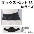 送料無料 シグマックス マックスベルトS3 サイズ:M 医療用サポーター ハードタイプ 長めの丈 固定力  腰用 腹部固定帯 腰痛 コルセット (品番323502)