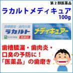 ラカルト メディキュアー 100g 歯槽膿漏 歯肉炎 歯肉のはれ うみ 口臭《第2類医薬品》〔エスエス製薬〕