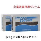 kenz ECGクリーム 70g×2入り×2個セット〔382-035454〕〔心電図電極用クリーム〕