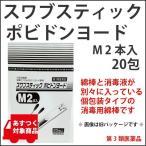スワブスティック ポビドンヨードM2本入 20包 消毒 綿棒 個包装 使いきり 衛生的 めん棒 めんぼう 日本製 傷薬《第3類医薬品》〔スズケン〕