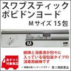 スワブスティック ポビドンヨード Mサイズ 15包 消毒 殺菌 綿棒 使いきり 衛生的 日本製 めん棒 めんぼう 傷薬《第3類医薬品》 〔スズケン〕