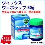 鼻づまり 塗る風邪薬 ヴィックス ヴェポラッブ 50g 風邪にともなう諸症状 指定医薬部外品