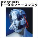 送料無料 CPAP(シーパップ) フィリップス トータル フェース マスク ワンサイズ 安全機能付き《11B1X00022000015》〔F〕