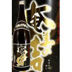奄美黒糖焼酎 奄美大島酒造 奄美の結 黒麹仕込 25度 1800ml