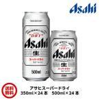 アサヒ スーパードライ 350ml(350ml×24本)【1本あたり約192円】