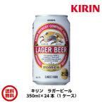 キリン ラガービール 350ml (350ml×24本)【1本あたり約191円】