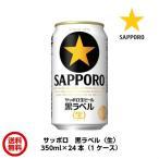 サッポロ 生ビール黒ラベル 350ml(350ml×24本)【1本あたり約191円】