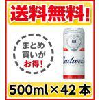 バドワイザー 500ml(500ml×24本)【1本あたり約255円】