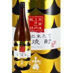 小正醸造 小鶴 出来たて新焼酎 25度 1800ml 薩摩