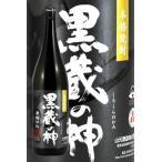 薩摩芋焼酎 山元酒造 黒蔵の神 25度 1800ml