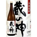 薩摩芋焼酎 山元酒造 蔵の神 白麹仕込み 25度 1800ml