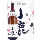 薩摩芋焼酎 小鹿酒造 小鹿 25度 1800ml