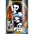 薩摩芋焼酎 国分酒造 黒石岳 黒麹仕込 25度 1800ml