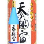 薩摩芋焼酎 大山甚七商店 天翔宙(てんしょうちゅう) 25度 1800ml