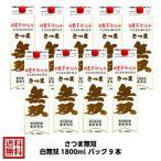 さつま無双 さつま無双 白ラベル 25度 1800mlパック×9本セット 送料無料 薩摩芋焼酎