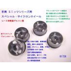 □ミニッツMR01,02,03用デルリンサイクロンホイール(黒) イーグル1726-BK