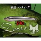 CB ONE ゾロ 240 105g color:アルミ/サンマ 実釣セット / シービーワン Zorro
