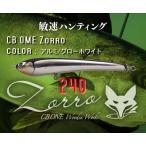 CB ONE ゾロ 240 105g color:アルミ/グローホワイト 実釣セット / シービーワン Zorro