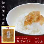 マルアイ食品 国産 味ざーさい 100g×5袋[無添加食品]送料無料
